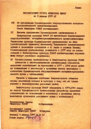 Горгиппия. Постановление СМ.